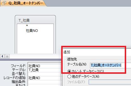クエリ1(追加クエリ)