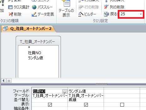 クエリ2(件数分抽出)