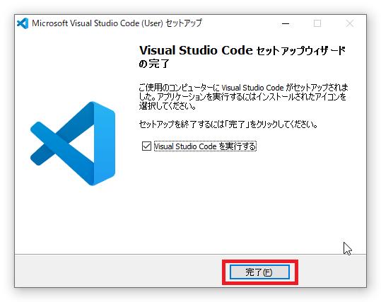 VSCode セットアップ