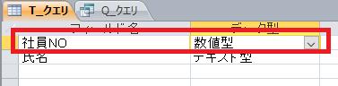 Access連番 DCount関数
