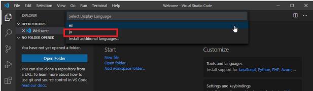 Visual Studio Code 日本語