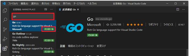 Visual Studio Code Go