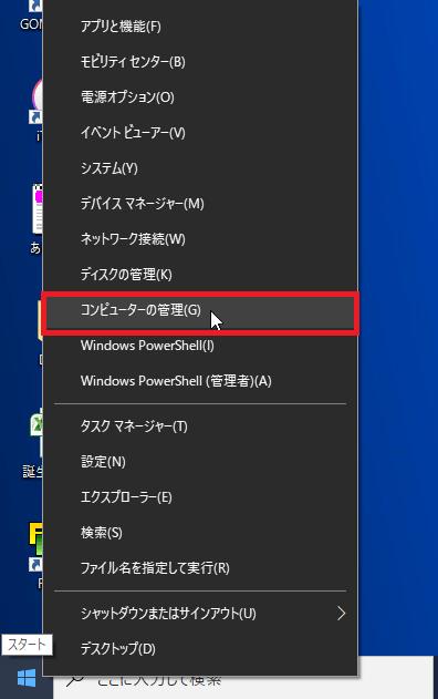 コンピュータの管理画面を表示
