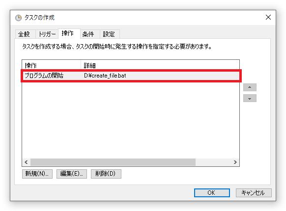 タスクの設定 操作タグ