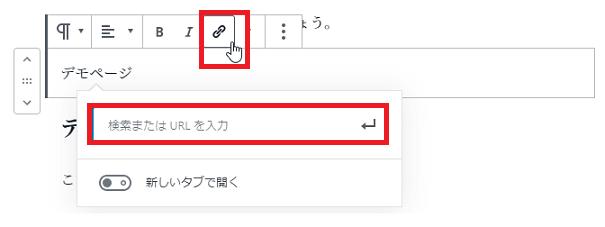 デモページのリンクの設定