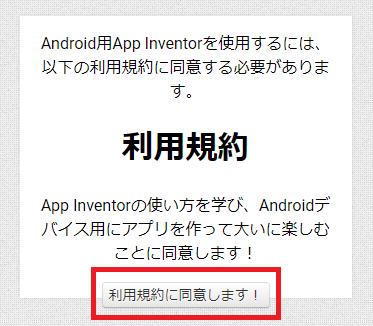 App Inventor開発の準備・始め方