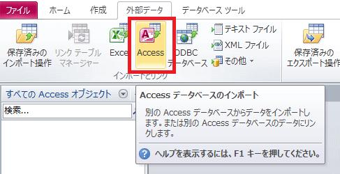 Accessインポート