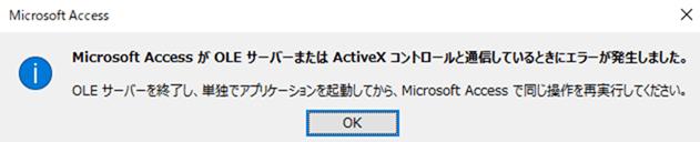 Microsoft AccessがOLEサーバーまたはActiveXコントロールと通信しているときにエラーが発生しました