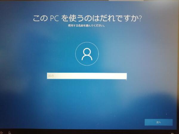 このPCを使うのはだれですか?