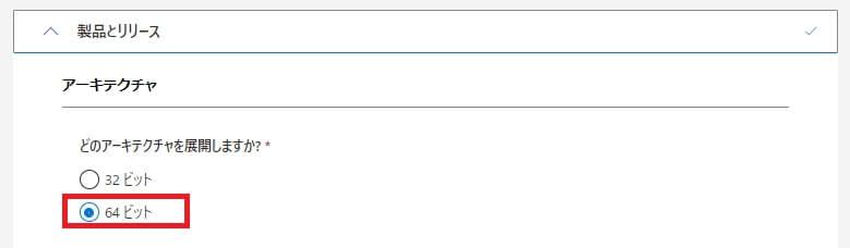 Office カスタマイズ ツールより、「configuration.xml」を作成
