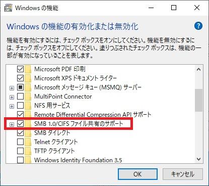対処方法2:パソコンのSMB1を有効にする