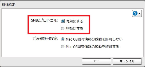 対処方法1:ファイル共有先のSMB2を有効にする