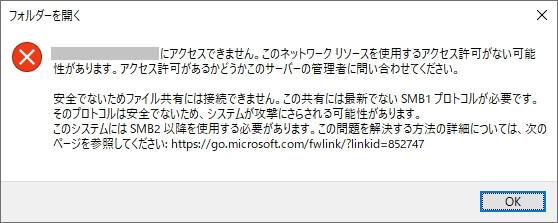 安全でないためファイル共有には接続できません。