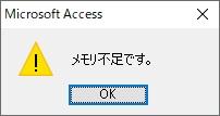 メモリ 不足 です Access 第6回 ACCESS